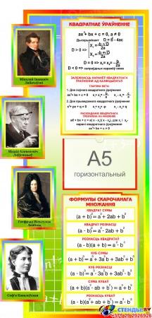 Стенд Матэматыка вакол нас на белорусском языке с формулами в стиле Радуга 1820*970мм Изображение #3