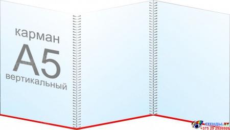 Папка-передвижка на 3 вертикальных кармана А5