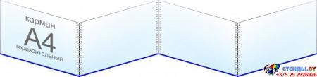 Папка-передвижка на 4 горизонтальных кармана А4