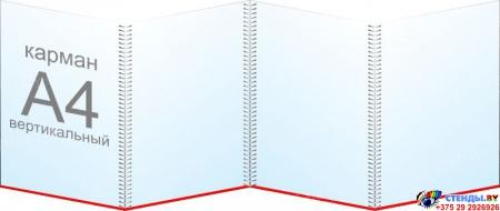 Папка передвижка на 4 вертикальных кармана А4