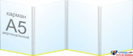 Папка-передвижка на 4 вертикальных кармана А5