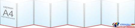 Папка-передвижка на 8 вертикальных карманов А4