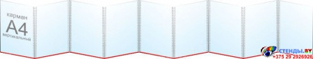 Папка-передвижка на 9 вертикальных карманов А4