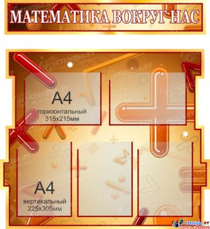 Стенд в кабинет Математики Математика вокруг нас с формулами 1800*995мм Изображение #1