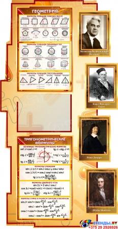 Стенд в кабинет Математики Математика вокруг нас с формулами 1800*995мм Изображение #3
