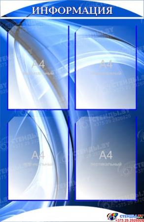 Стенд  Информация в кабинет Математики  520*800мм Изображение #1