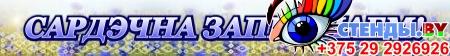 Широкоформатная сольвентная печать на баннере Сардэчна запрашаем!