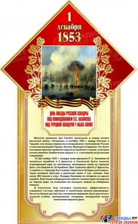 Стенд 1 декабря 1853  День победы русской эскадры у мыса Синоп  размер 400*650мм