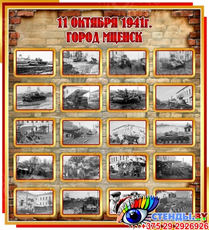 Стенд 11 октября 1941 г.Мценск ВОВ 1000*1100мм