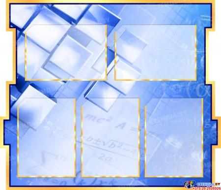 Стенд в кабинет Математики Математика вокруг нас  с формулами  в синих тонах  1800*995мм Изображение #2