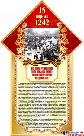 Стенд 18 апреля 1242  День победы русских  воинов князя Александра Невского  размер 400*650мм