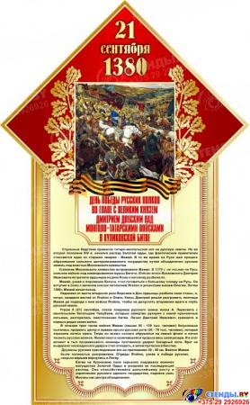 Стенд 21 сентября 1380 Куликовская битва размер 400*650мм