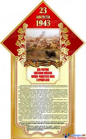 Стенд 23 августа 1943День разгрома советскими войсками немецко-фашистских войск в Курской битве размер 400*650мм