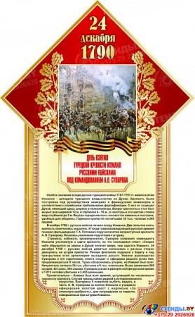 Стенд 24 декабря 1790  День взятия Турецкой крепости Измаил размер 400*650мм