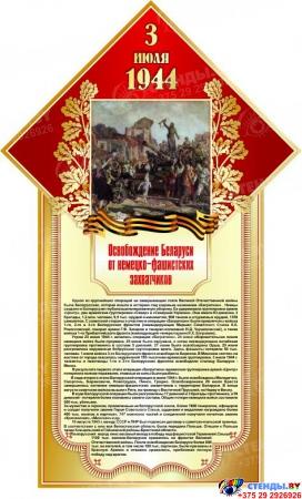 Стенд 3 июля 1944 Освобождение Беларуси от немецко-фашистских захватчиков  размер 400*650мм