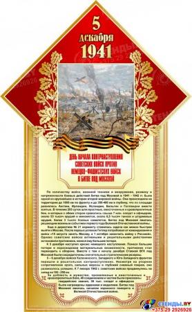 Стенд 5 декабря 1941  Битва под Москвой размер 400*650мм