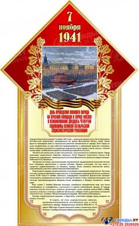 Стенд 7 ноября  День проведения военного парада размер 400*650мм