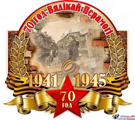 Стенд 70 год Вялiкай Перамогi 650*750мм