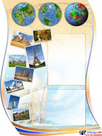 Стендовая композиция Вокруг Света в кабинет географии в бежево-коричневых тонах 1800*1050мм Изображение #1