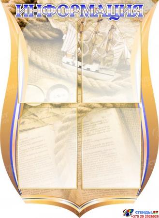Стендовая композиция Вокруг Света в кабинет географии в бежево-коричневых тонах 1800*1050мм Изображение #3