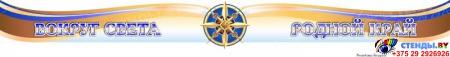 Стендовая композиция Вокруг Света в кабинет географии в бежево-коричневых тонах 1800*1050мм Изображение #4