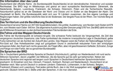 Стенд Deutschland в кабинет немецкого языка  на 2 кармана А4 в золотисто-бежевых тонах 750*800мм Изображение #2