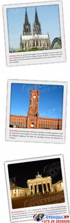 Стенд Deutschland в кабинет немецкого языка  на 2 кармана А4 в золотисто-бежевых тонах 750*800мм Изображение #5