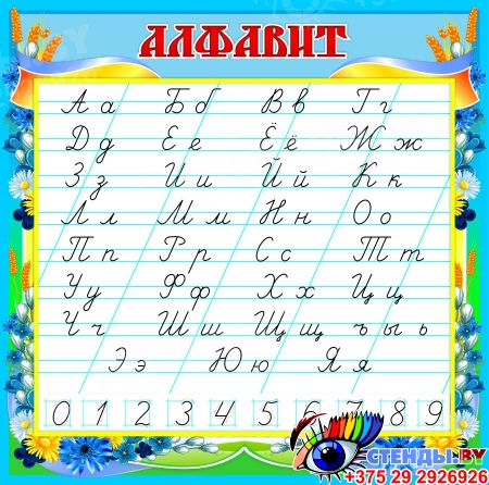 Стенд Алфавит по Сторожевой в стиле Васильки 550*550