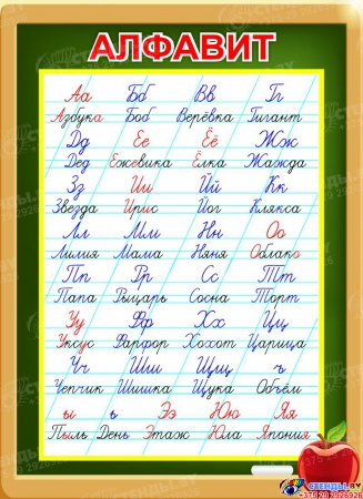 Стенд Алфавит со словами  800*1100мм