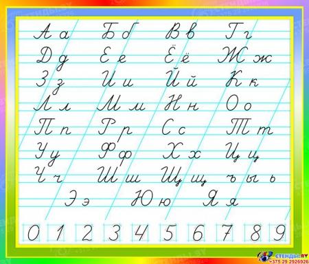 Стенд Алфавит в радужных тонах 550*470 мм