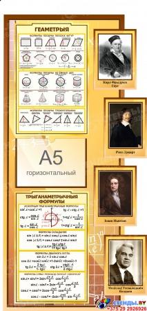 Стенд Матэматыка вакол нас на белорусском языке с формулами в золотисто-бежевых тонах 1820*970мм Изображение #3