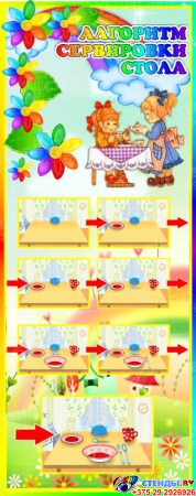 Стенд Алгоритм сервировки стола в группу Семицветик 200*500 мм