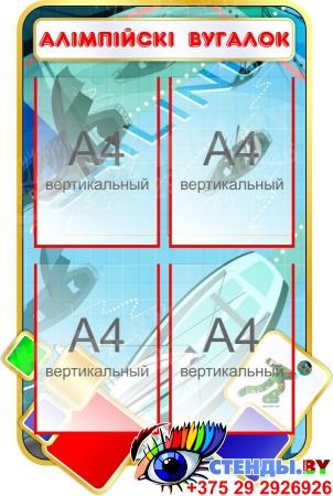 Стенд Алiмпiйскi вугалок в бирюзовых тонах 590*880 мм