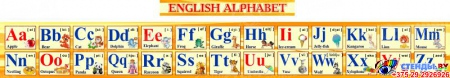 Стенд Английский Алфавит с картинками в желтых тонах  с английской транскрипцией 250*2000мм
