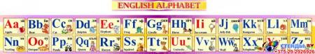 Стенд Английский Алфавит с картинками в золотисто-сиреневых тонах, с таблицей, горизонтальный 250*2000мм