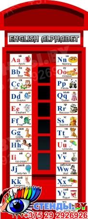 Стенд Английский Алфавит в виде телефонной будки 300*750 мм.