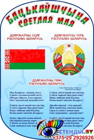 Стенд Бацькаўшчына светлая мая  с символикой Республики Беларусь  400*600мм