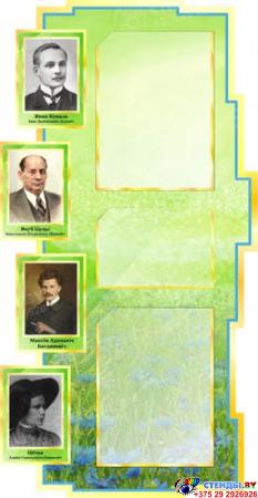 Стенд в кабинет белорусского языка и литературы 1800*995мм Изображение #2