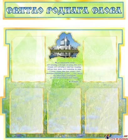 Стенд в кабинет белорусского языка и литературы 1800*995мм Изображение #3