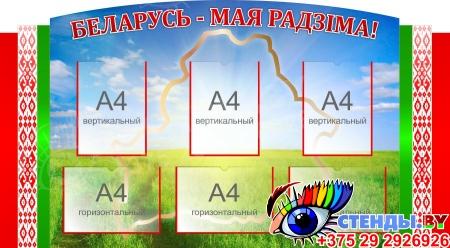 Стенд Беларусь - Мая Радзiма 1450*800мм