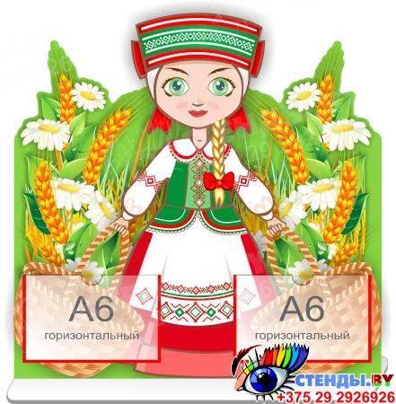 Стенд Белорусочка на подставке с карманами А6 470*480 мм
