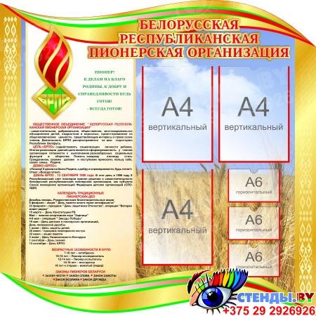 Стенд Белорусская республиканская пионерская организация 1000*1000 мм