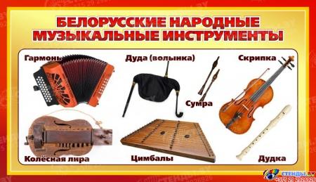 Стенд Белорусские народные музыкальные инструменты для кабинета музыки 900*520мм