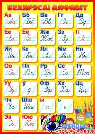Стенд Беларускi алфавiт для начальной школы в красно-жёлтых тонах 500*700мм