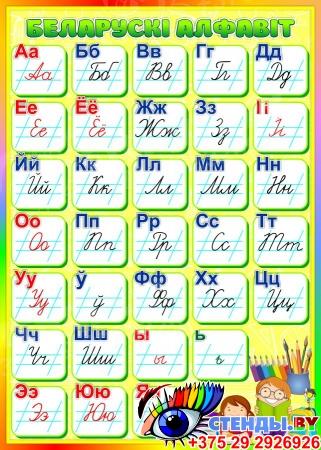 Стенд Беларускi алфавiт для начальной школы в салатовых тонах 500*700мм