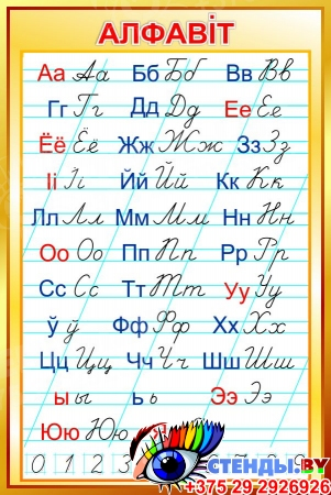 Стенд Белорусский алфавит прописной и строчной в золотистых тонах 670*1000 мм