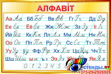 Стенд Белорусский прописной Алфавит по Тириновой в золотистых тонах 1000*670мм