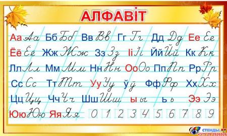 Стенд Белорусский прописной Алфавит в золотистых тонах 700*420мм