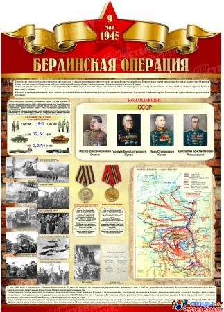 Стенд Берлинская наступательная операция ВОВ размер 790*1100мм без карманов