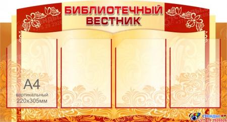 Стенд Библиотечный вестник 540*1000мм